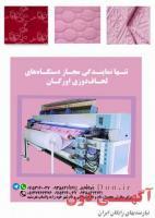 تنها نمایندگی مجاز ماشینآلات اورگان در ایران