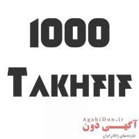 1000 Takhfif  هزار تخفیف