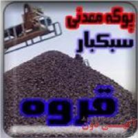 پوکه معدنی سبکبار قروه  2100012-0918
