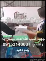 فروش دستگاه جمع کننده ضایعات دستکش نایلونی