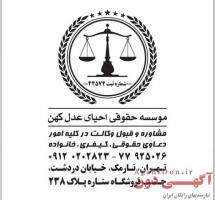 وکیل پایه یک دادگستری – موسسه حقوقی احیای عدل کهن