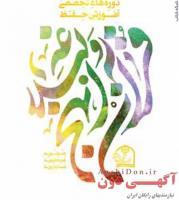 :: دوره های حضوری و مجازی موسسه قرآن و نهج البلاغه