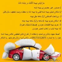 بیمه اقساطی خودرو