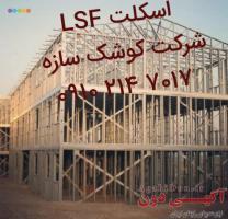 ویلای پیش ساخته و ارزان با LSF