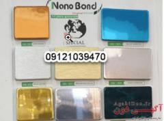 فروش ورق آلومینیوم کامپوزیت نانو باند
