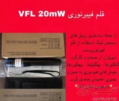 قلم فیبرنوری 20mW
