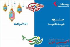 جشنواره عید تا عید - بیمه ملت