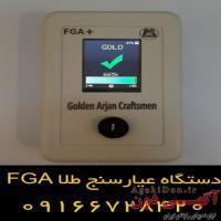 با کمترین خطا عیار طلای خریداری شده را مشخص کنید - عیار سنج طلا FGA