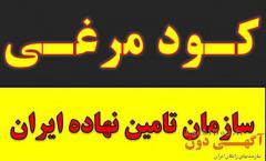 کود مرغی.پلت مرغی.کود حیوانی.کود شیمیایی خرید فروش در تبریز