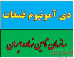 دی آمونیوم فسفات.مرکز خرید و فروش انواع کود شیمیایی در کرمان زیر قیمت