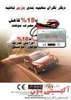 سیستم هوشمند صرفه جویی سوخت و مدیریت برق و بنزین اتومبیل  (CES