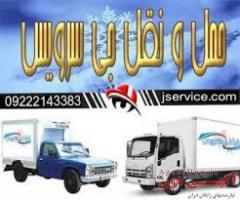 حمل بار یخچالی بوشهر