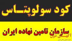 فروش عمده کود سولفات پتاسیم در شیراز - کود پتاس بالا در شیراز