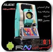 دوربین نقشه برداری توتال استیشن روید با امکانات بی نهایت Ruide RNS New 2021