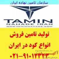 فروشنده کود - فروش کود - خریدار کود - انواع کود -  خرید کود در کرمانشاه
