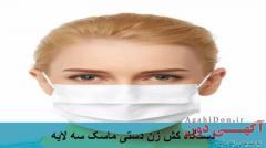 دستگاه کش زن دستی ماسک سه لایه