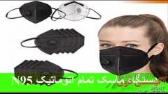 دستگاه ماسک تمام اتوماتیکN95