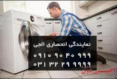 نمایندگی تعمیر ماشین لباسشویی ال جی در اصفهان