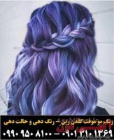 حالت دهنده مو رنگی آبی کم رنگ با کیفیت بالا گلدن رین مدل Hard