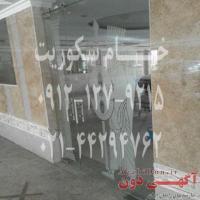 نصب آرام بند تعمیرات و نصب انواع دربهای شیشه ای سکوریت در تهران