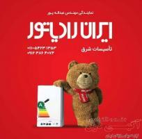 نمایندگی ایران رادیاتور در تنکابن