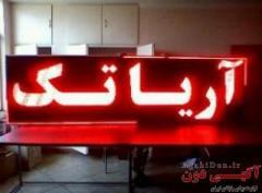 فروش تابلوهای روان (LED ) و تلویزیون شهری