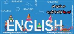 ۳ ماهه انگلیسی و المانی صحبت کنید