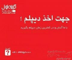 اخذ دیپلم در آموزشگاه گزینه اول تبریز