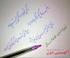 آموزش خوشنویسی با خودکار در تبریز