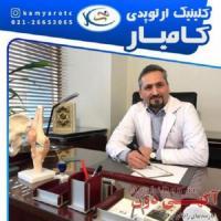 دکتر کامیار عرب متخصص ارتوپد