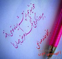 خوشنویسی با خودکار در تبریز