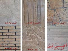 بازرگانی زنگنه تولید کننده و واردکننده انواع دیوارپوش