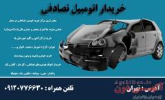 خریدار انواع خودرو تصادفی،چپی،موتور سوخته و دوتیکه ایرانی و خارجی