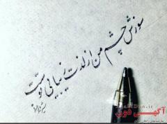 خوشنویسی با خودکار در آموزشگاه گزینه اول تبریز
