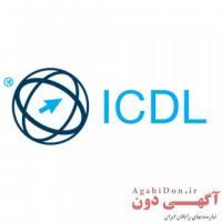 آموزش Icdl در آموزشگاه گزینه اول