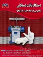 فروش جدیدترین دستگاه بافت دستکش