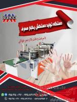 فروش جدیدترین دستگاه تولید دستکش یکبارمصرف