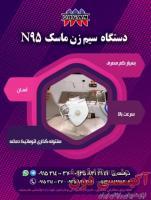 فروش جدیدترین دستگاه سیم زن ماسک N95