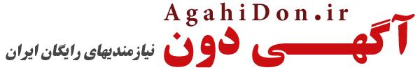 سایت درج آگهی رایگان آگهی دون agahidon.ir